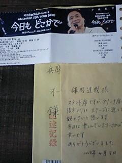 小田和正コンサートチケット