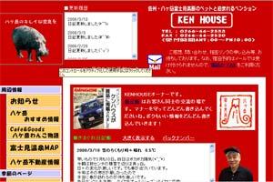 KENHOUSEホームページ