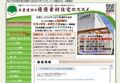 日置建設ホームページ