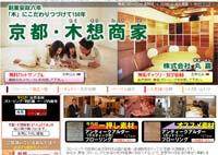 丸嘉ホームページ