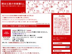 関谷江里さんのブログ京都暮らし