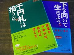 安田社長の本