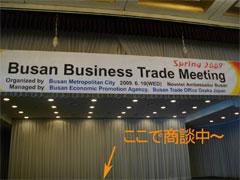 釜山市貿易商談会