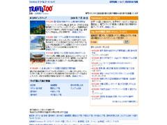 Travelzoo(トラベルズー)