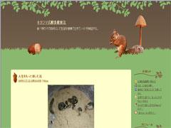 北島先生のブログ
