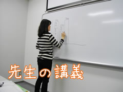 先生の指導